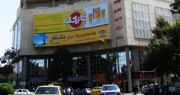 مرکز خرید ارگ کرمانشاه