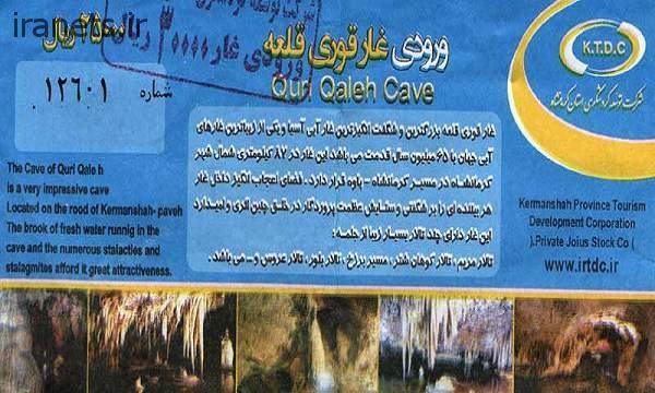 غار قوری قلعه بلیط