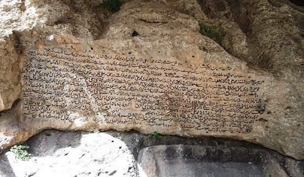 آبشار پیرغار کتیبه