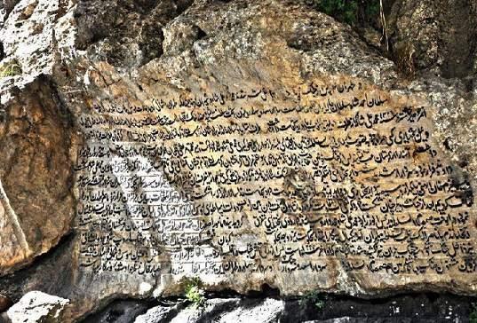 آبشار پیرغار کتیبه ها